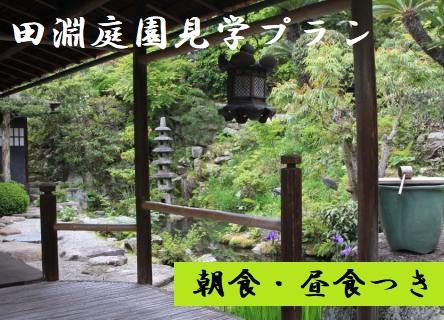 紅葉色づく日本庭園の見学と元禄文化を感じる茶室で呈茶を楽しむ