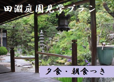 紅葉色づく日本庭園の見学、元禄文化を感じる茶室で呈茶を楽しむ