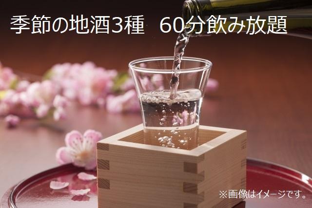 赤穂の地酒と日本料理が楽しめるプラン♪