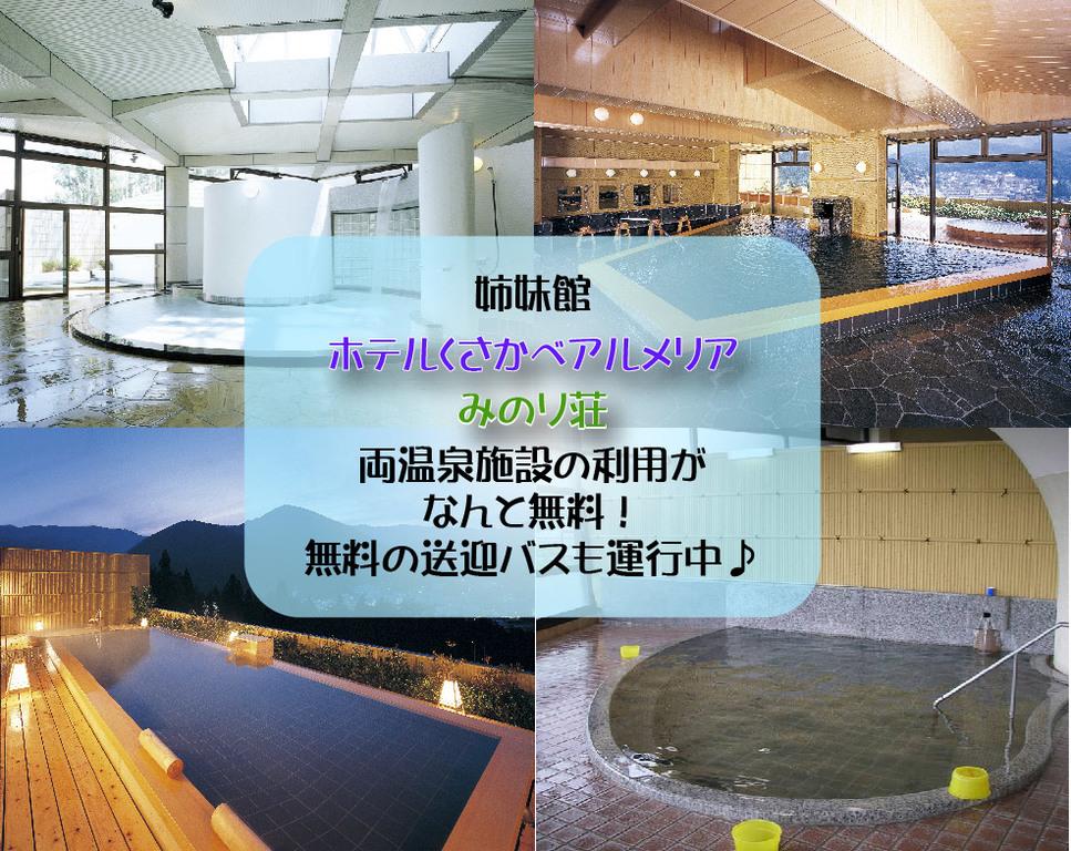 姉妹館2館の入浴が無料!