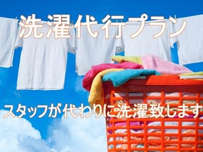 洗濯代行プラン