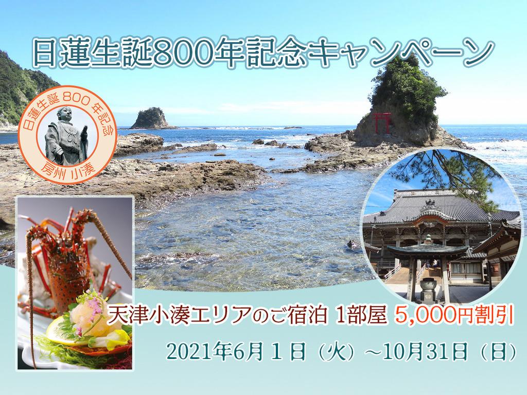 日蓮生誕800年記念プラン