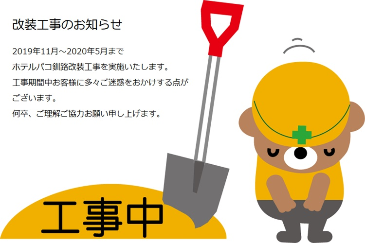 ホテルパコ釧路 改装工事のご案内