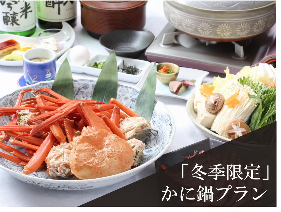 富山産高志の紅ガニと甘エビの食べ放題!