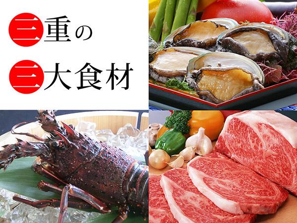 ☆三大味覚☆伊勢海老+あわび+松阪牛