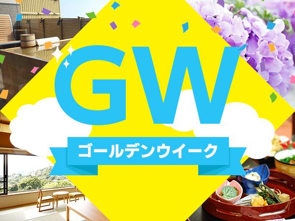 GW限定プラン