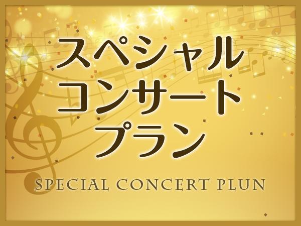 スペシャルコンサートプラン