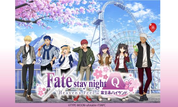 Fate/stay nightコラボプラン!