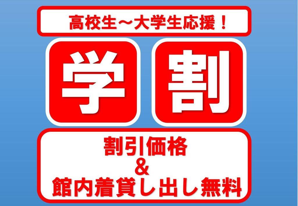 高校生〜大学生対象学割プラン!