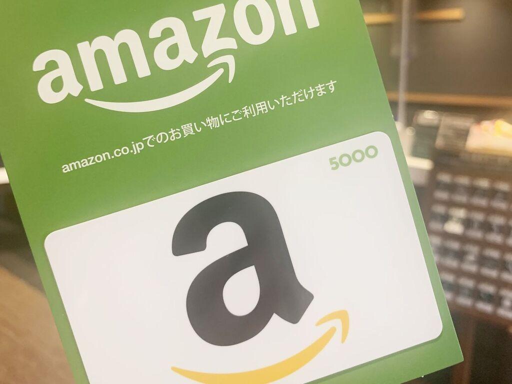 Amazonギフト券付き!!