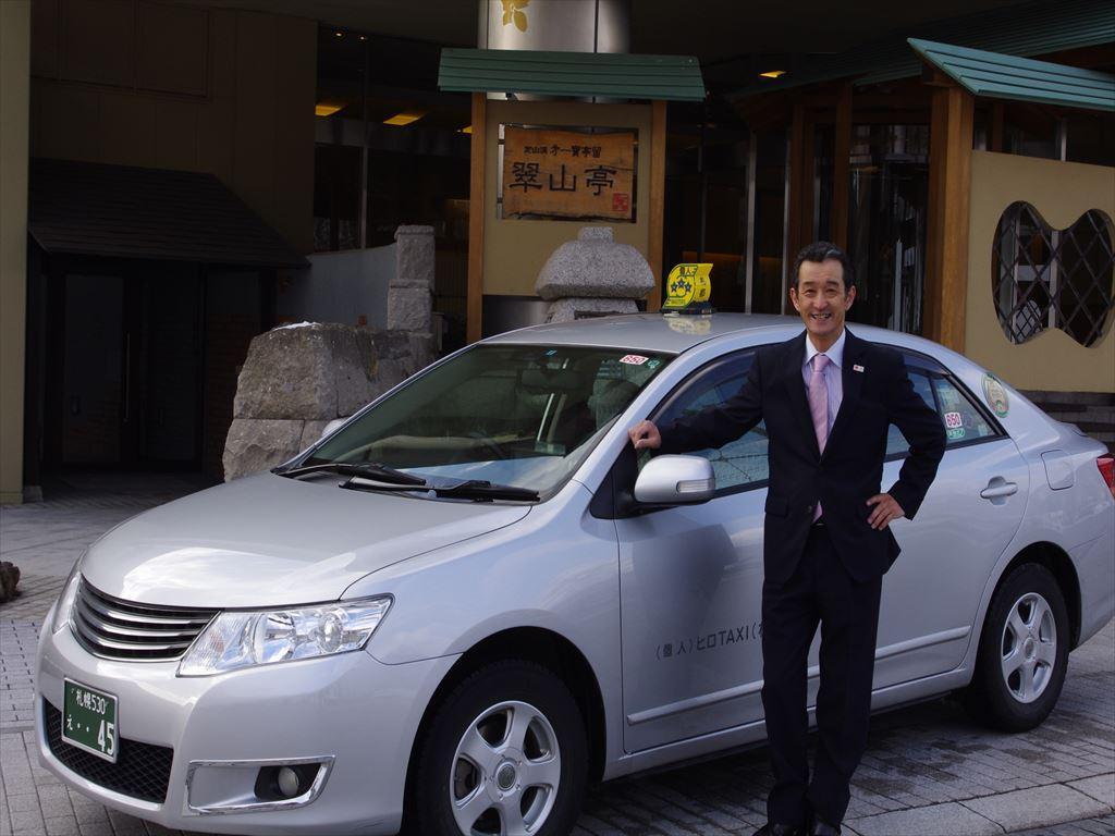 便利なタクシー送迎付プランです。「安心・安全をモットーにお迎えに上がります」