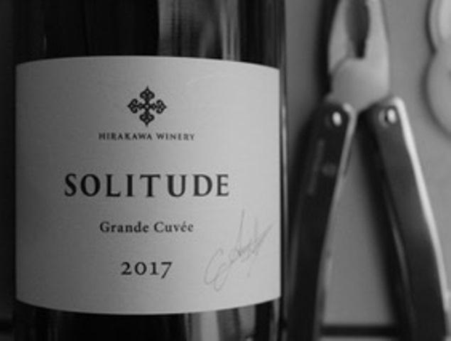 孤高という名の白ワイン。沁み渡る酸。精粋さの追求。ソリチュード2017年/平川ワイナリー