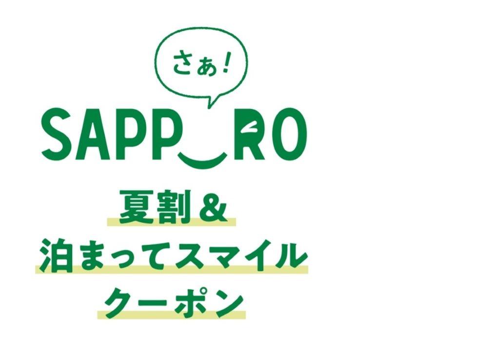 札幌市企画の《さぁ!サッポロ夏割&泊まってスマイルクーポン》キャンペーン対象プランでございます。