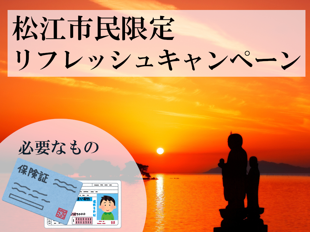松江市民限定キャンペーン