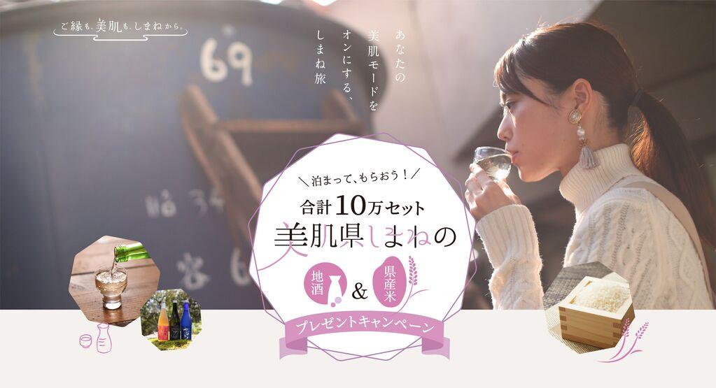 【美肌県しまね】島根の地酒(銘柄おまかせ)と県産米のプレゼント!