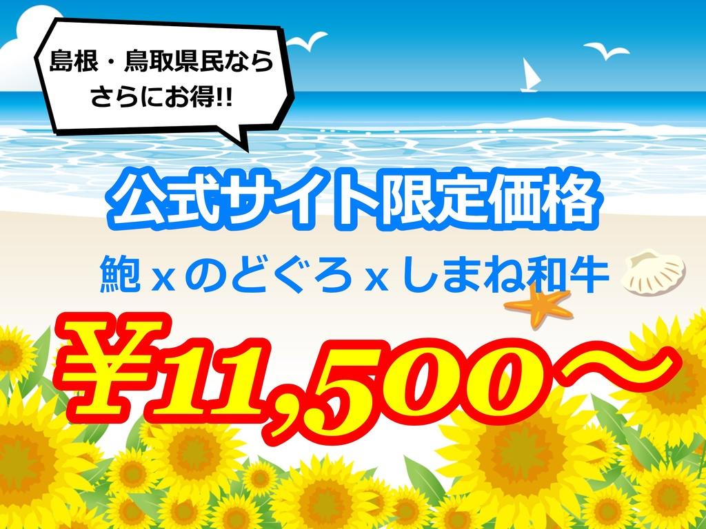 【公式サイト限定】特別価格プラン