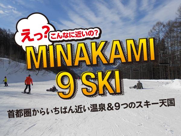 みなかみ町の9つのスキー場で利用できるリフト券付き