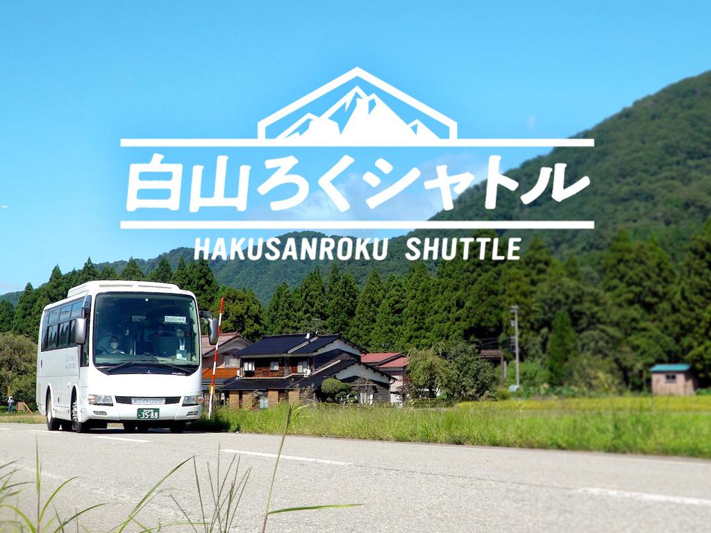 金沢駅から白山ろくの観光地を巡るバスで楽々当館までアクセス!