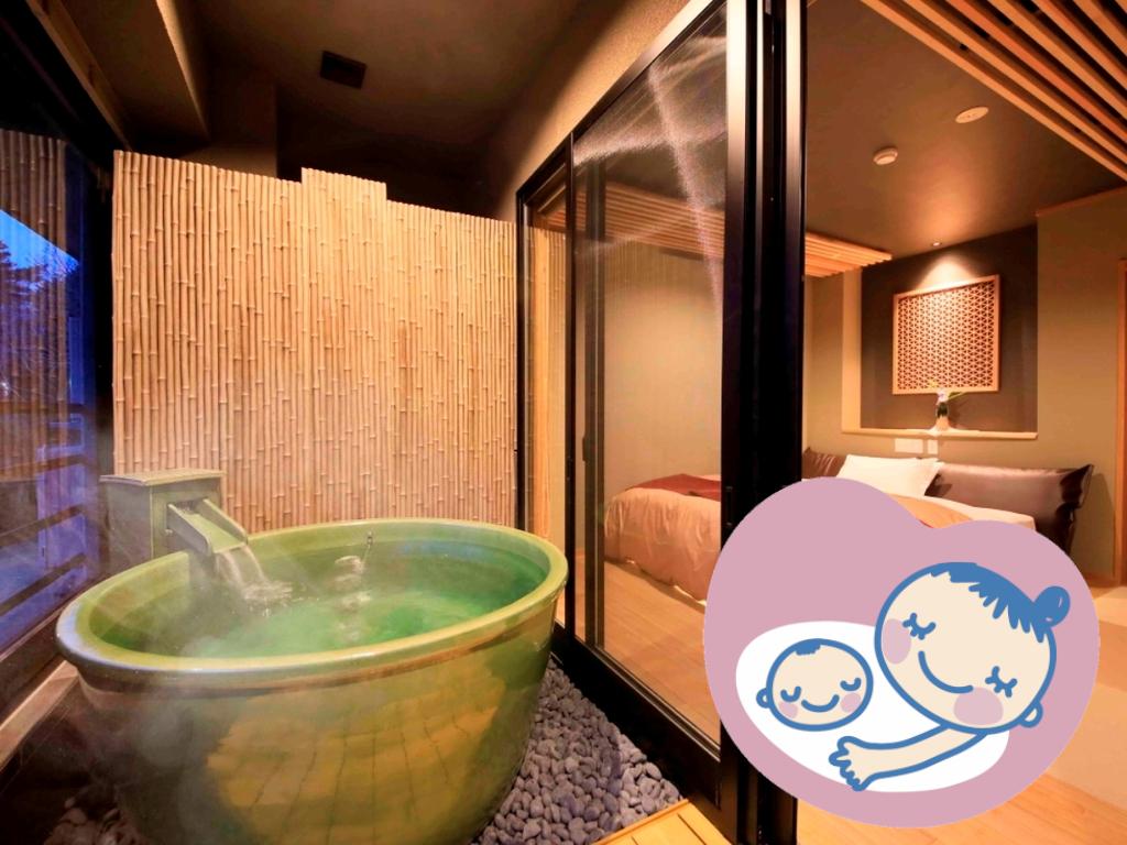 赤ちゃんが生まれる前のご旅行は別邸風雅で・・・