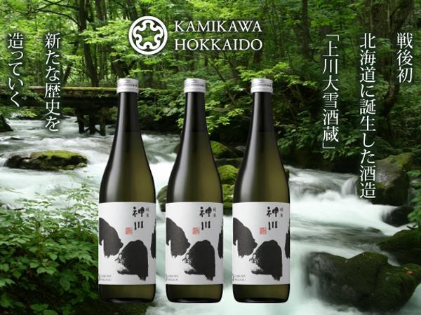 北海道に誕生したばかりの上川大雪酒造「地元限定酒『神川』」