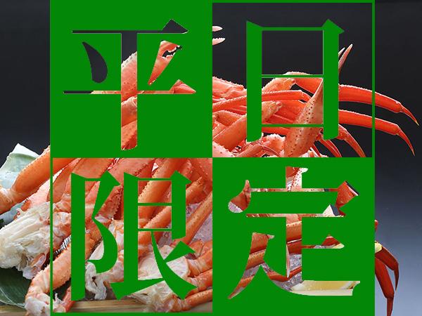 茹でカニ食べ放題!日本海を眺めながらの贅沢を味わって(※写真はイメージです)