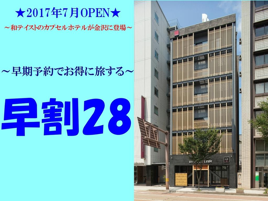 ◆早割28◆