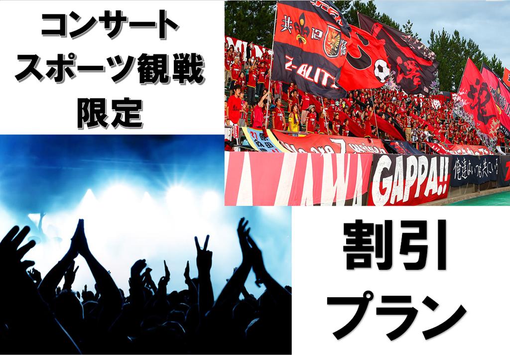 ◆コンサート割◆