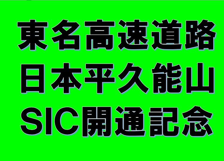 日本平久能山SIC開通記念