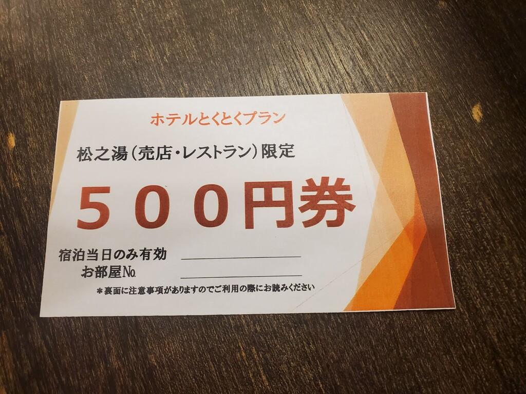 松之湯限定利用500円券