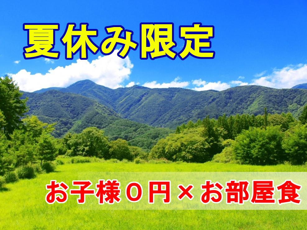 夏休み特別企画♪ファミリープラン!