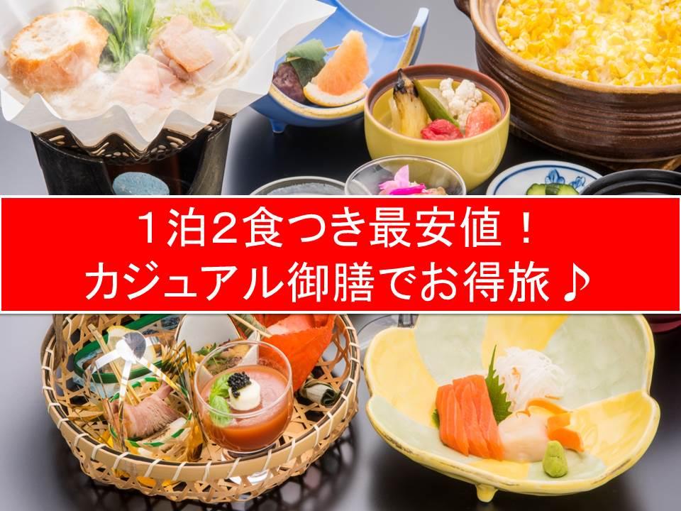 一番お得な和食御膳を室数限定で更にお得に!