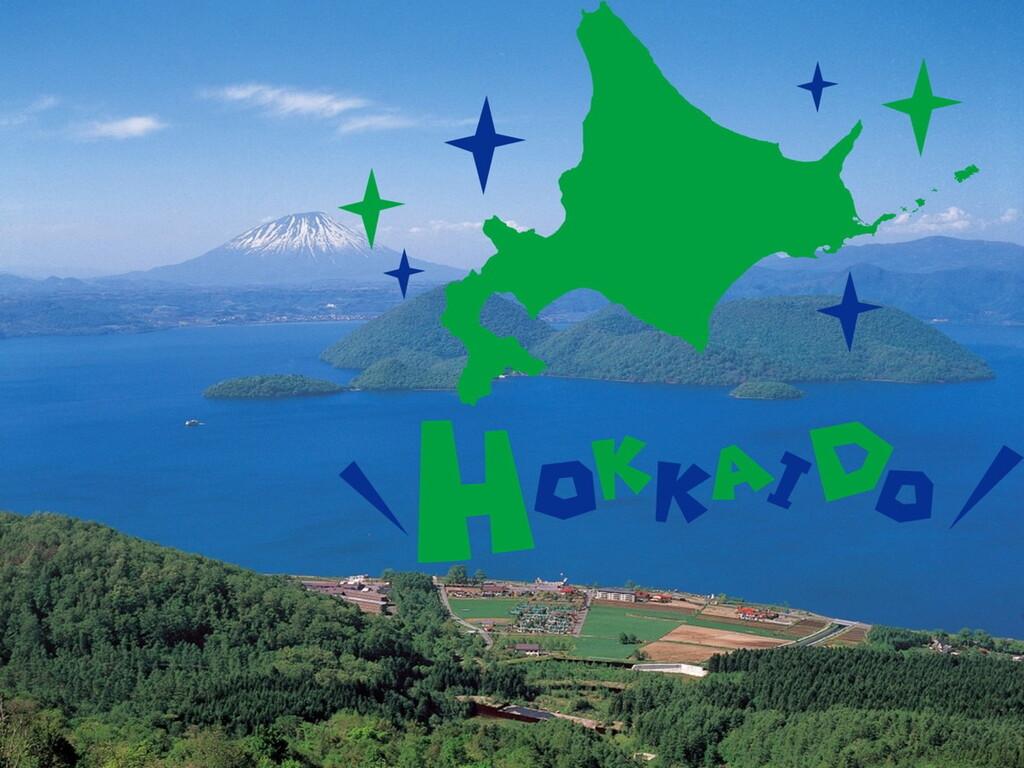 夏・新緑と紺碧の洞爺湖をお楽しみ下さい