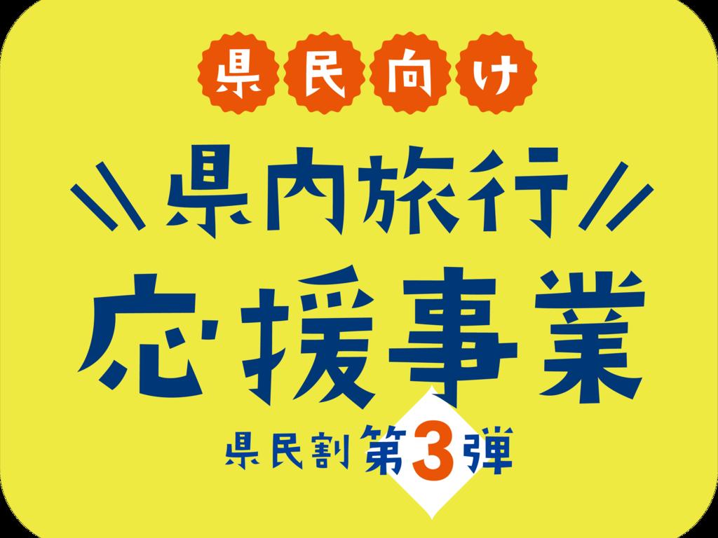 石川県民割 第3弾