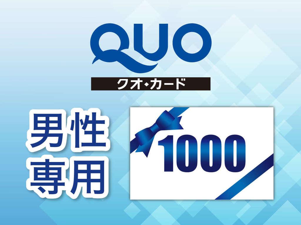 QUOカード1000円分付プラン