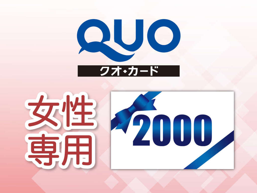 QUOカード2000円分付プラン