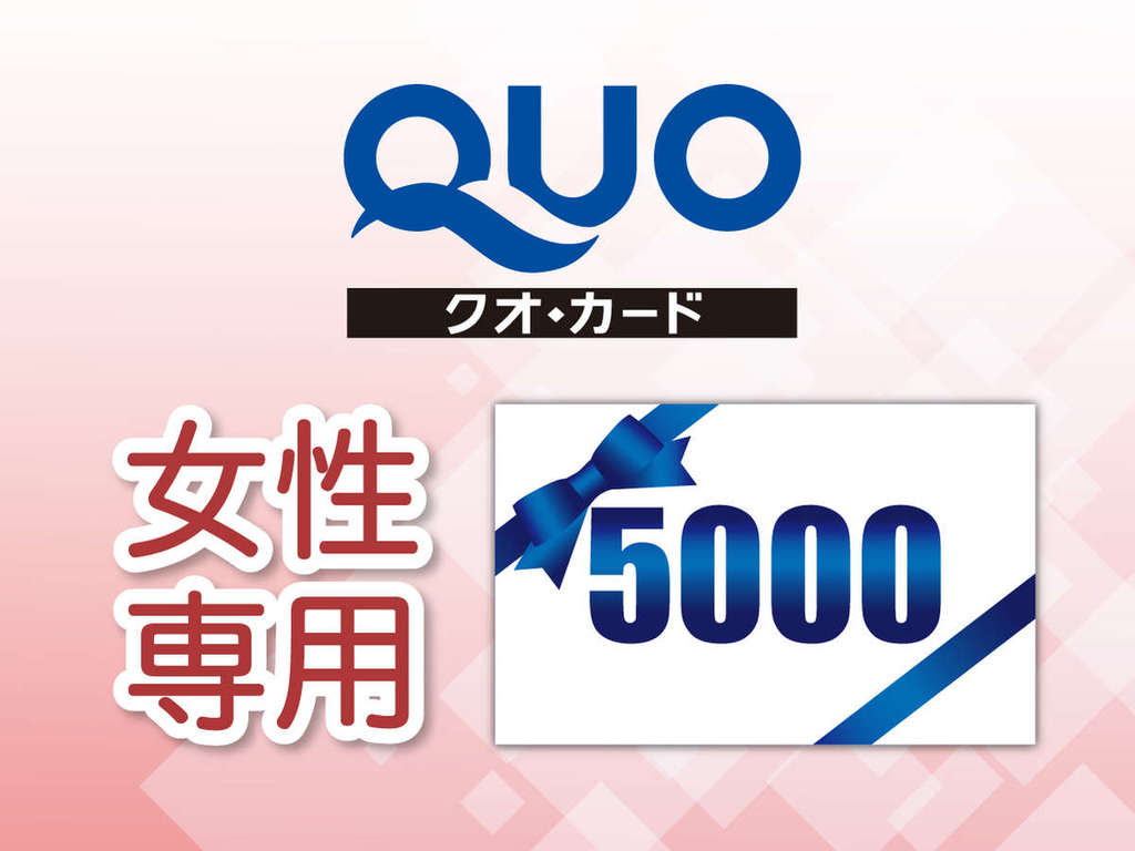 QUOカード5000円分付プラン