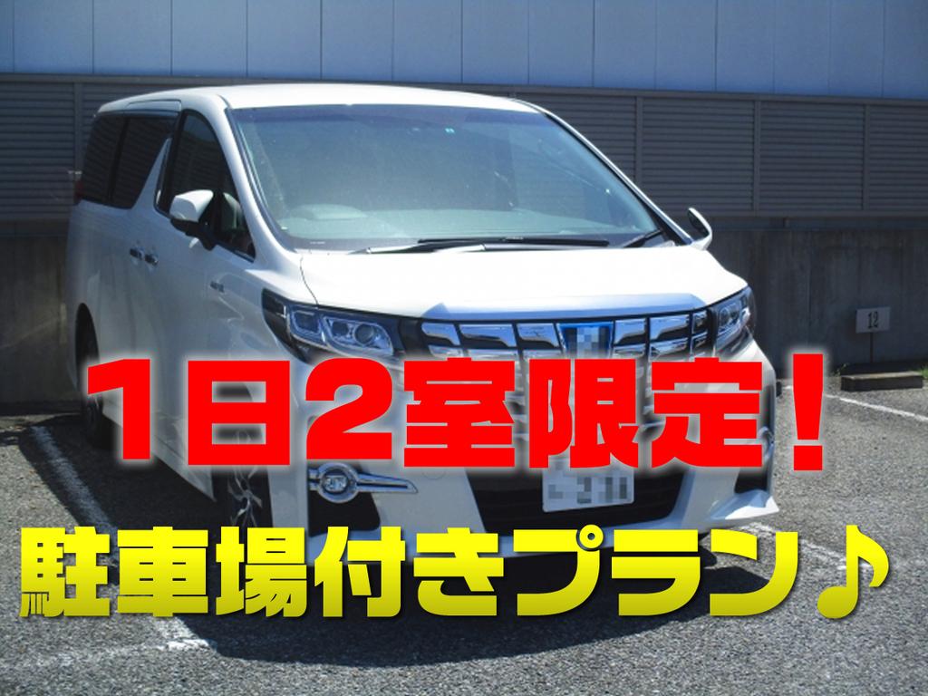 【マイカー移動で3密回避】駐車場無料プラン