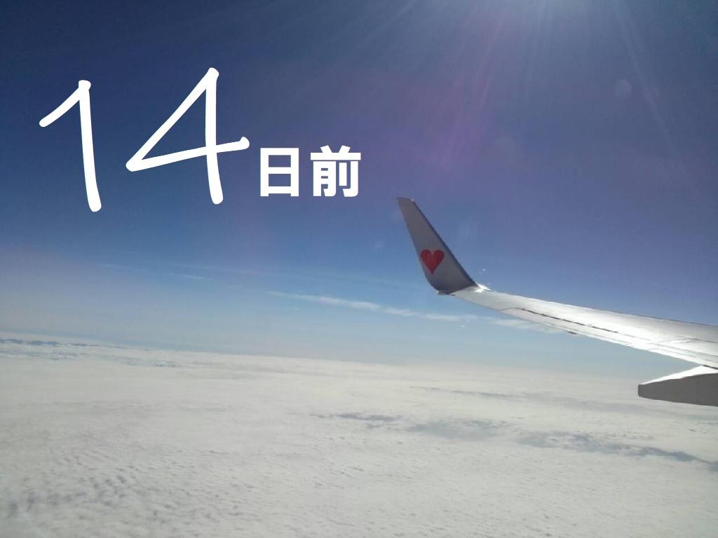◆14日前以上のご予約/料金がお得♪(o^—^o)