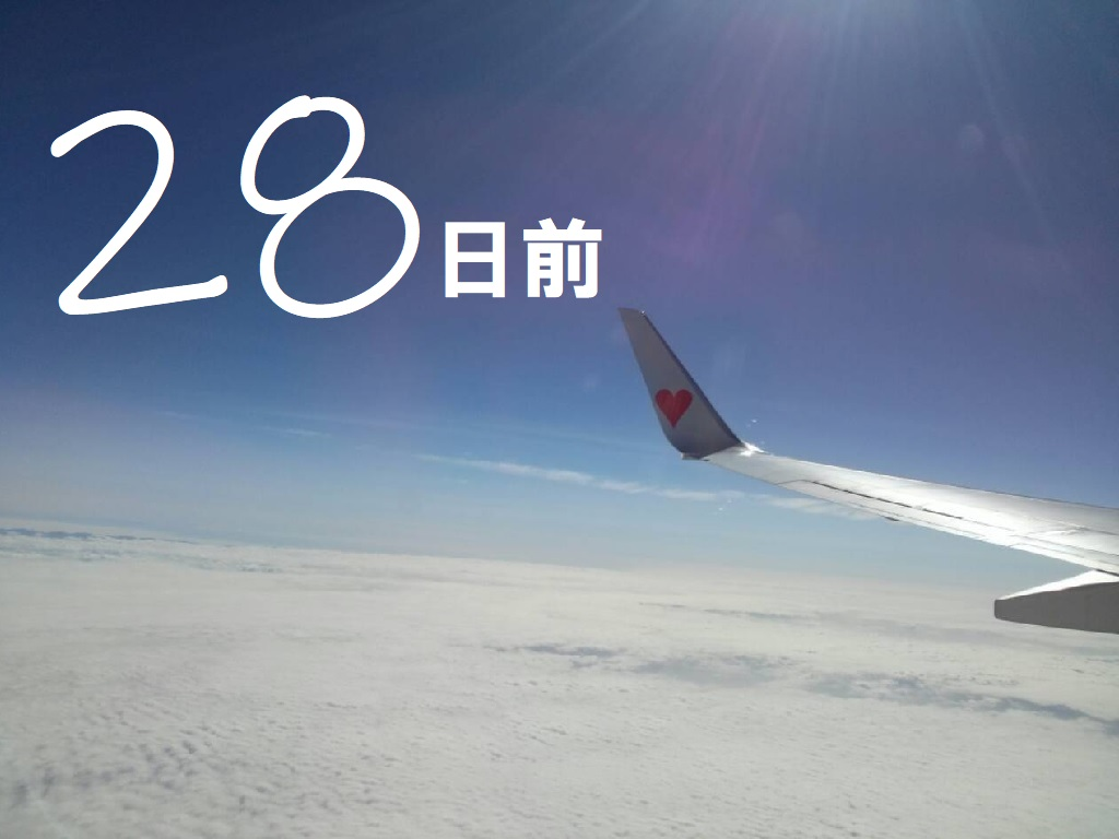 ◆28日前以上のご予約/カップ麺&お茶サービス(o^—^o)