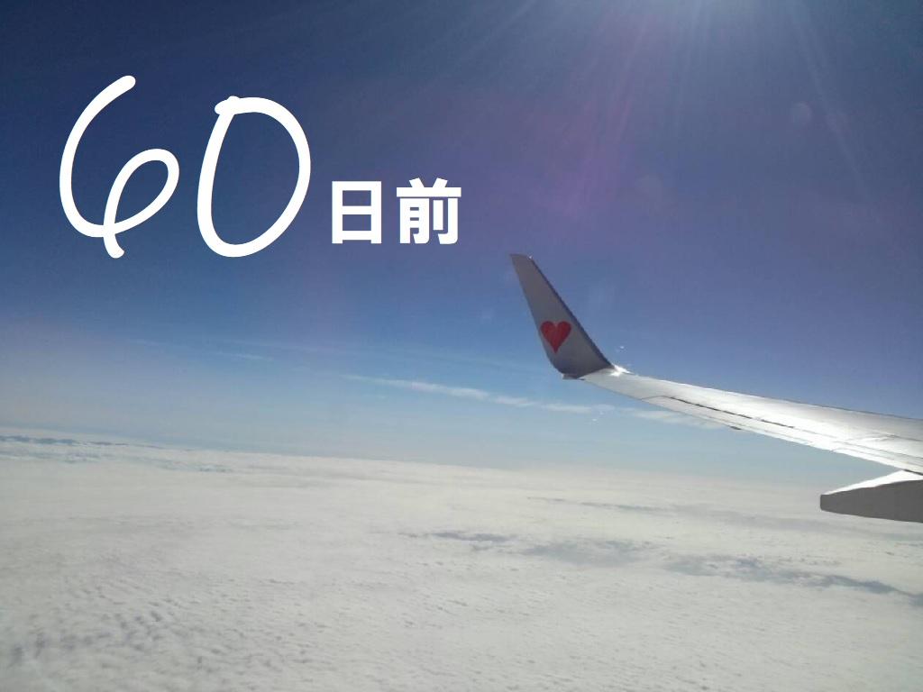 ◆60日前のご予約/チェックアウト12時&最安値deお得♪(o^—^o)