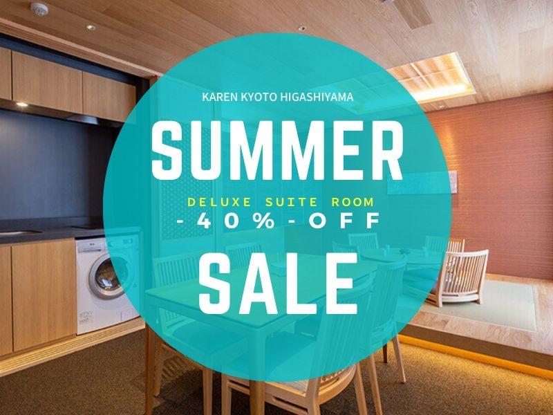 8月末まで限定★summer Sale】夏の京都をアクティブに!DXスイートは特別に40%OFFで!