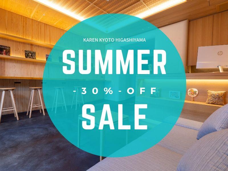 【8月末まで限定★summer Sale】今年の夏は京都をアクティブに巡ろう!今だけ30%OFFで!