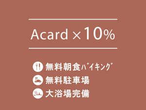 Acard×10%