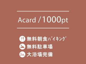 Acard1000pt