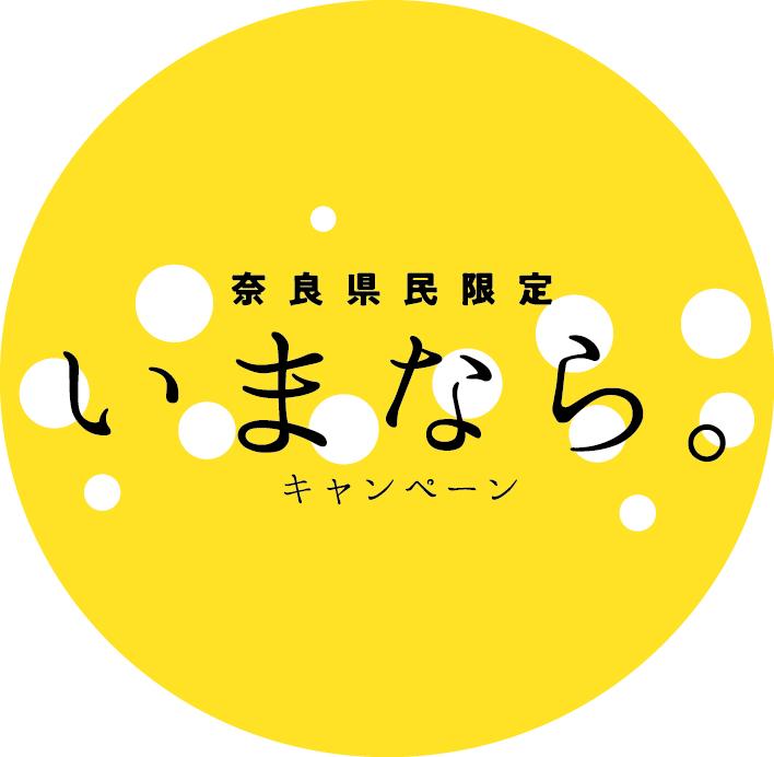 奈良県民限定