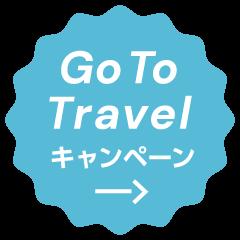 GoToキャンペーン(青)
