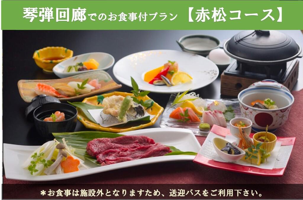 赤松 鯛かぶら&讃岐オリーブ牛のすき焼きコース