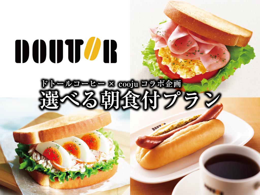 【朝食】ドトールコーヒーとのコラボプランにて予約のお客様に朝食券をプレゼント。