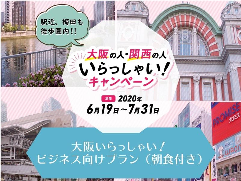 大阪の人・関西の人いらっしゃいキャンペーンビジネスプラン