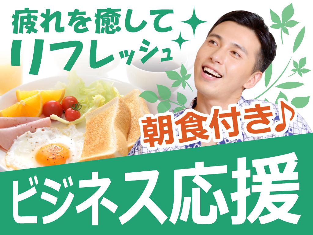 ビジネス応援シングルプラン(朝食付き)